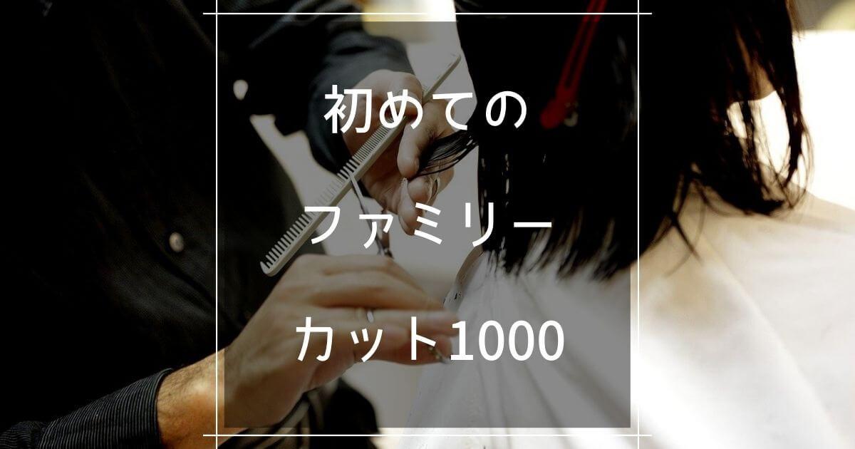 初めてのファミリーカット1000