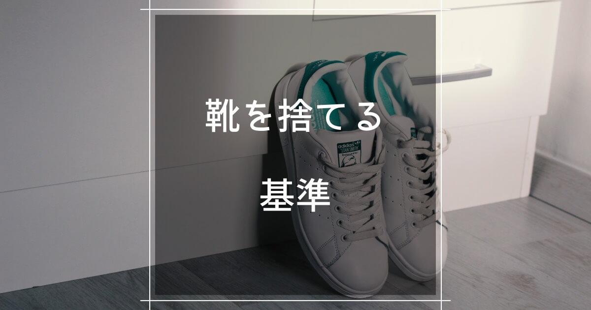 靴を捨てる基準