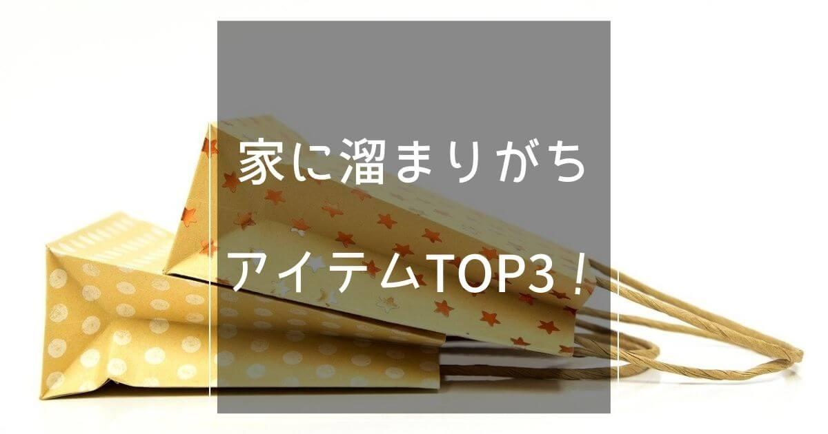 家に溜まりがちアイテムTOP3!