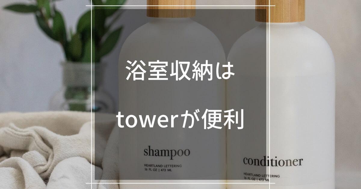 浴室収納はtowerが便利