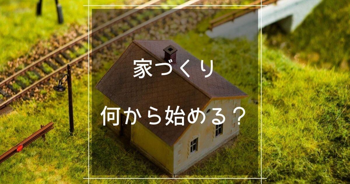 家づくり何から始める?