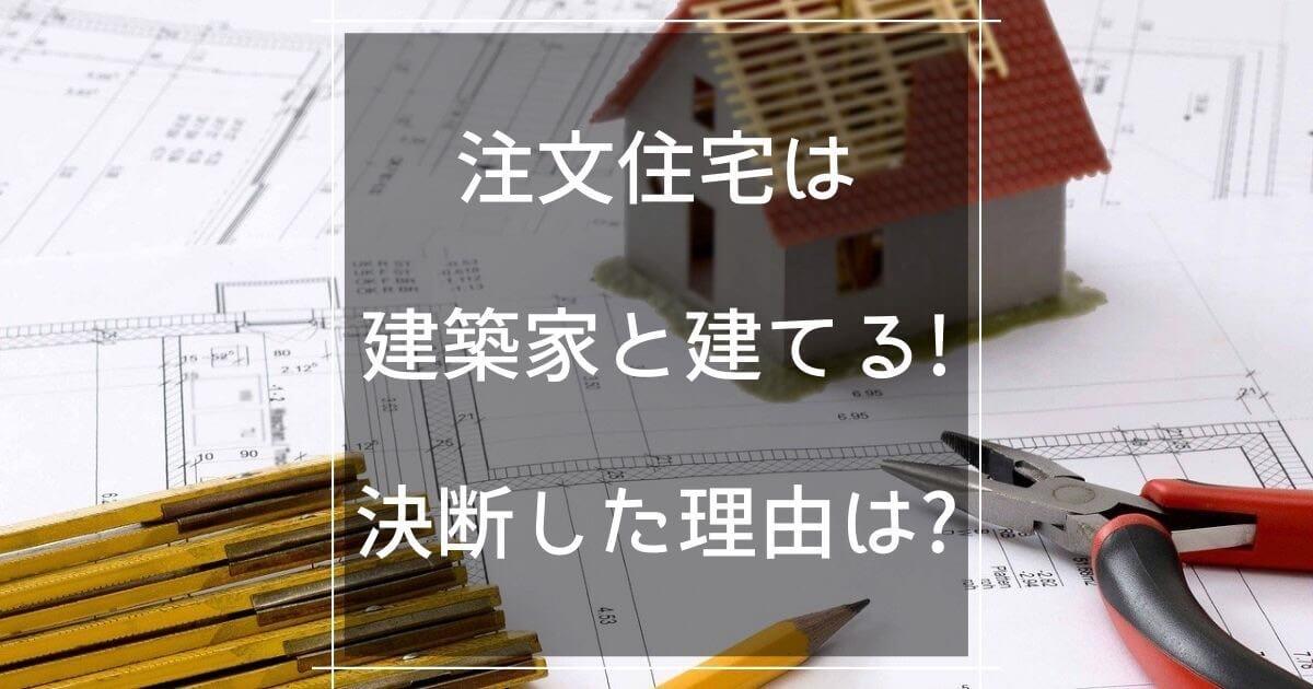 注文住宅は建築家と建てる!決断した理由は?