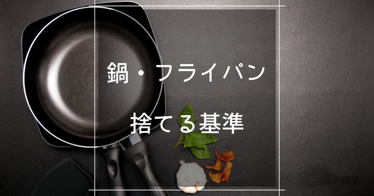 鍋・フライパン捨てる基準