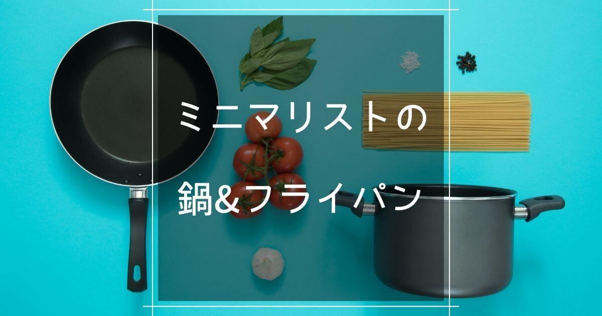 ミニマリストの鍋&フライパン