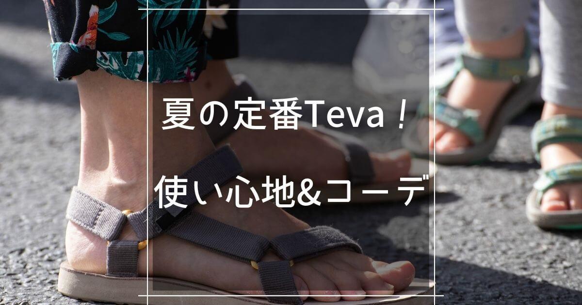 夏の定番Teva!使い心地&コーデ