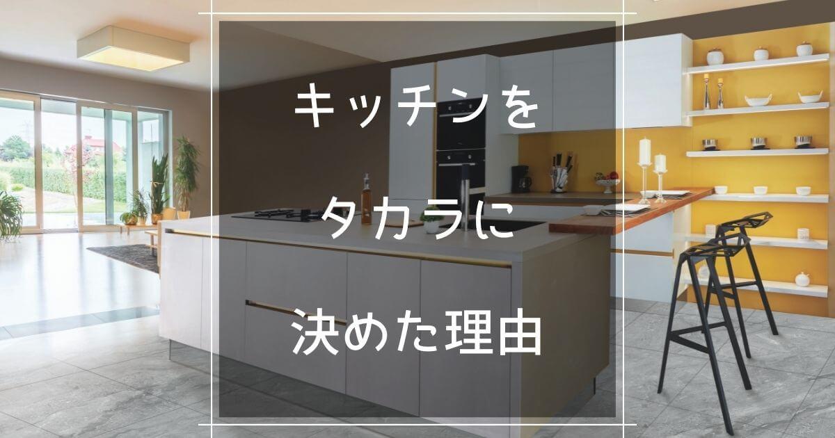 キッチンをタカラに決めた理由