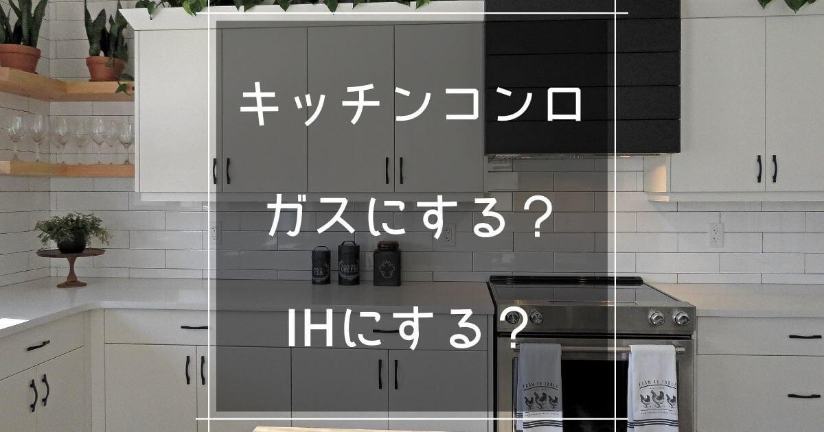 キッチンコンロ、ガスにする?IHにする?