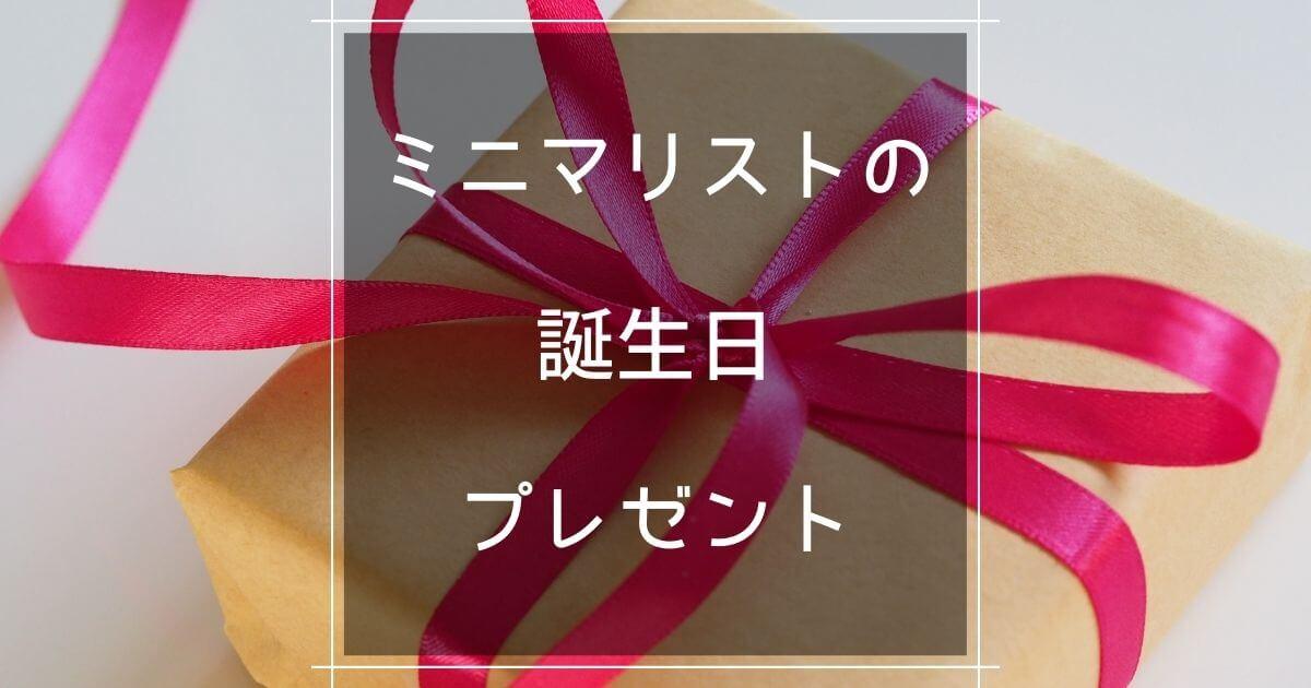 ミニマリストの誕生日プレゼント