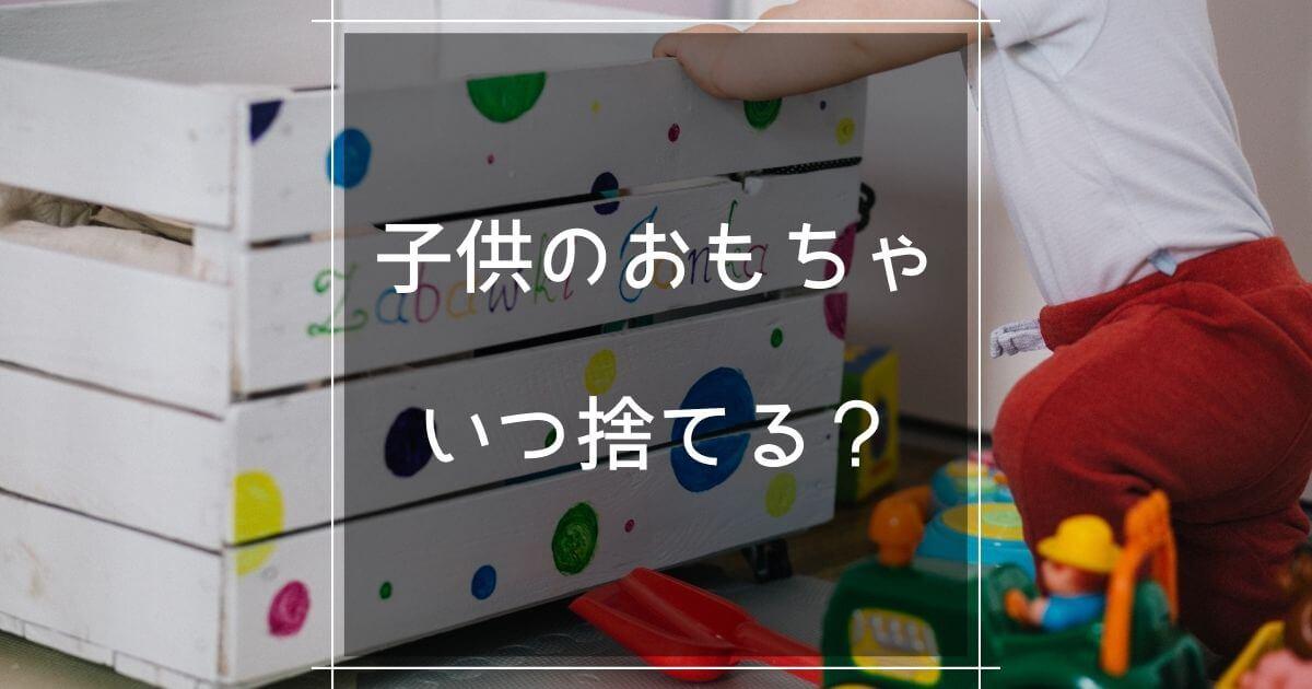 子供のおもちゃいつ捨てる?