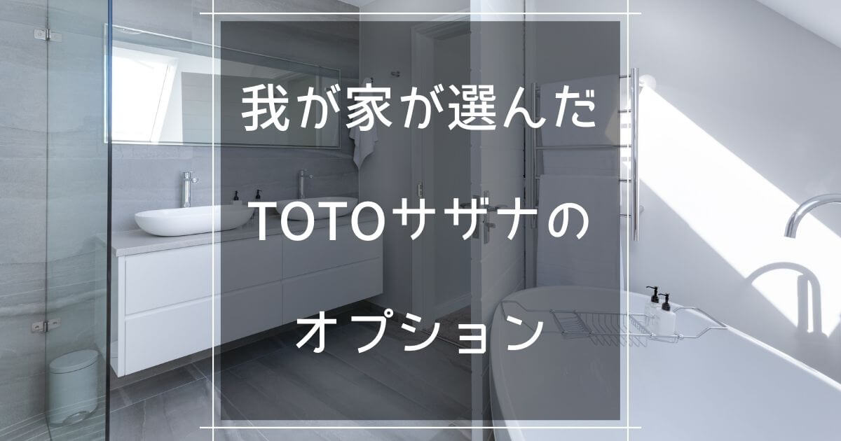 我が家が選んだTOTOサザナのオプション