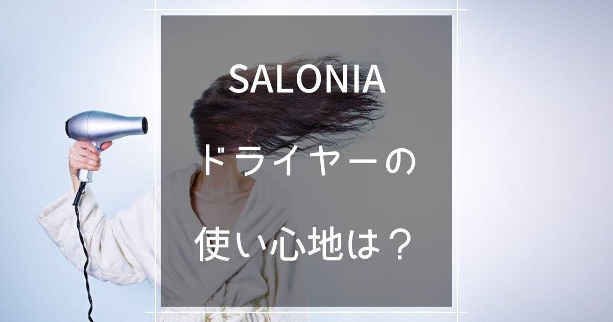 SALONIAドライヤーの使い心地は?
