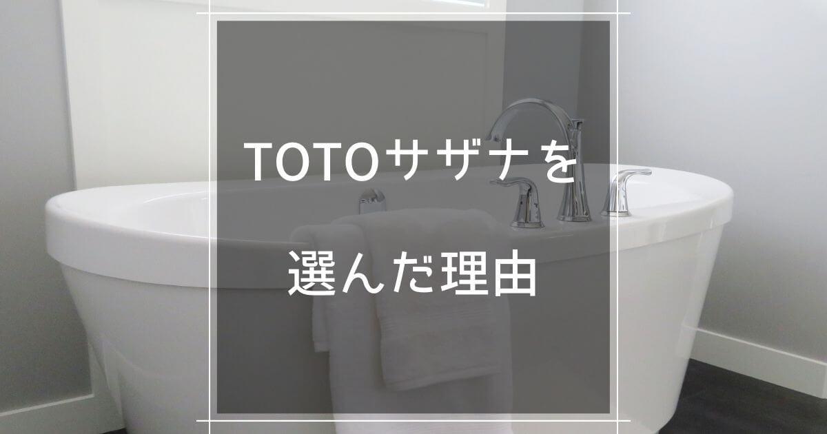 TOTOサザナを選んだ理由